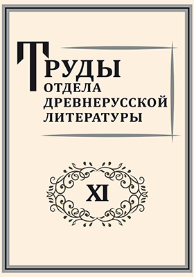 Труды Отдела древнерусской литературы. Т. 11