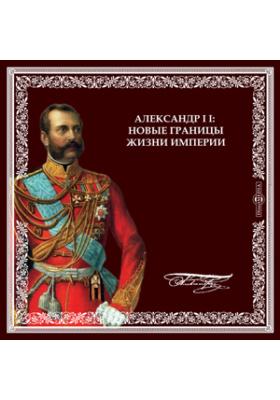 АЛЕКСАНДР II: новые границы жизни и империи