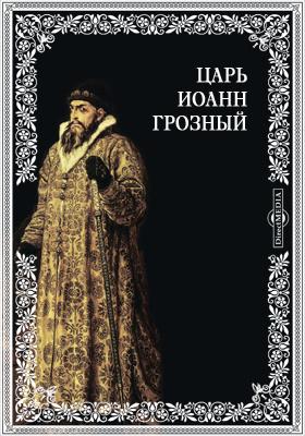 Царь Иоанн Грозный: документально-художественная литература