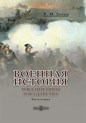 Военная история Российского государства