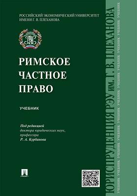 Римское частное право: учебник