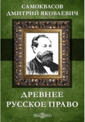 Древнее русское право