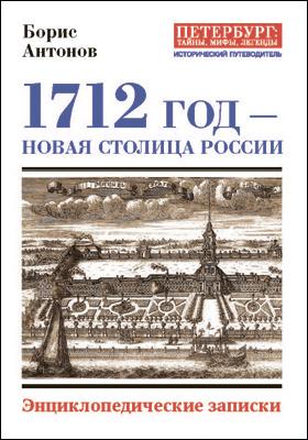 1712 год - новая столица России : энциклопедические записки: публицистика