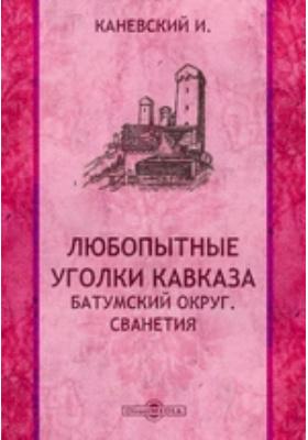 Любопытные уголки Кавказа. Батумский округ. Сванетия: научно-популярное издание