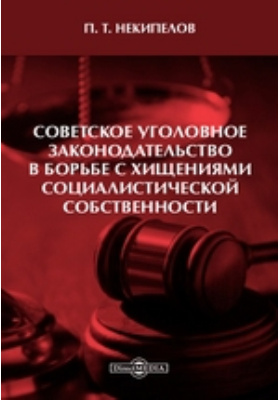Советское уголовное законодательство в борьбе с хищениями социалистической собственности