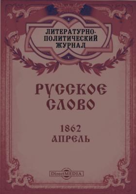 Русское слово: журнал. 1862. Апрель
