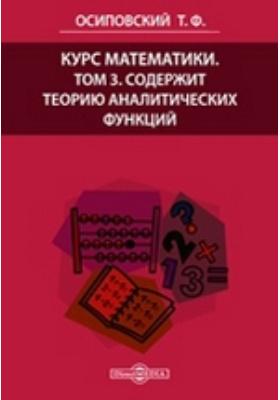 Курс математики. Т. 3. Содержит теорию аналитических функций