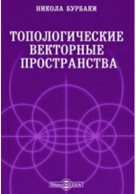 Топологические векторные пространства