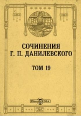 Сочинения Г. П. Данилевского. Т. 19