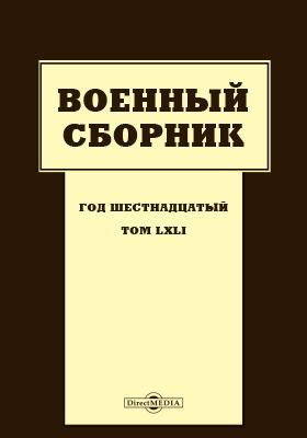 Военный сборник: журнал. 1873. Т. 91. №5