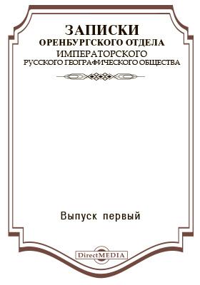 Записки Оренбургского отдела Императорского русского географического общества. 1870. Вып. 1