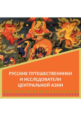 Русские путешественники и исследователи Центральной Азии