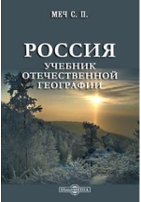 Россия. Учебник отечественной географии