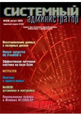 Системный администратор. 2003. № 8 (9)