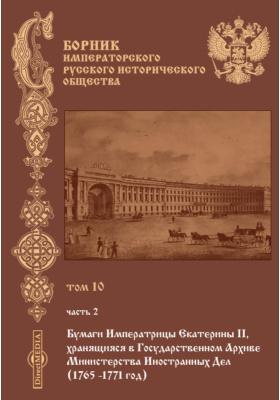 Сборник Императорского Русского исторического общества. 1872. Т. 10