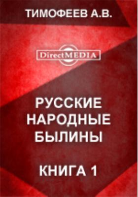 Русские народные былины: художественная литература. Книга 1. Микула Селянинович, представитель земли