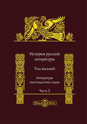 История русской литературы : в 10 т. Т. 8. Литература шестидесятых годов, Ч. 2