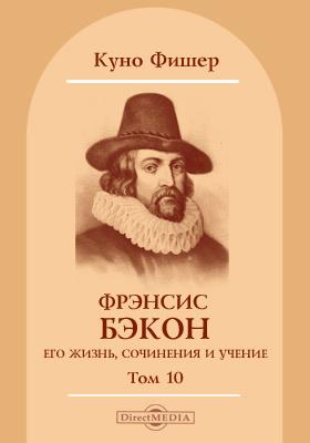 Том 10. Фрэнсис Бэкон Веруламский: реальная философия и ее эпоха
