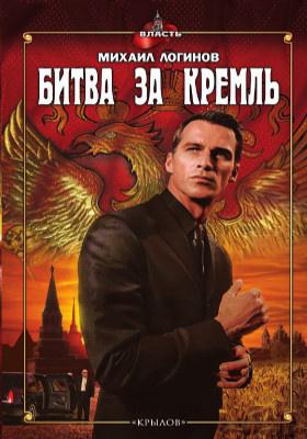 Битва за Кремль: художественная литература