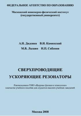 Сверхпроводящие ускоряющие резонаторы: учебное пособие