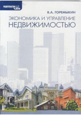 Экономика и управление недвижимостью : Учебник