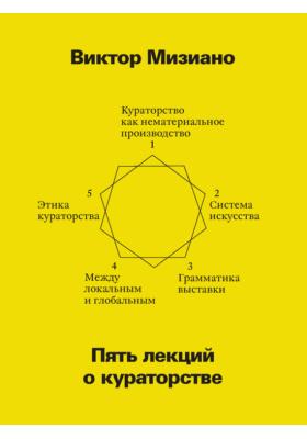 Пять лекций о кураторстве