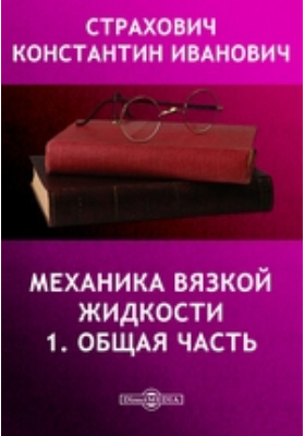 Механика вязкой жидкости: практическое пособие, Ч. 1. Общая часть