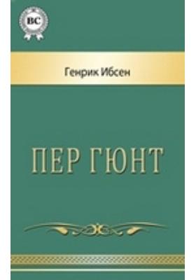 Пер Гюнт: художественная литература
