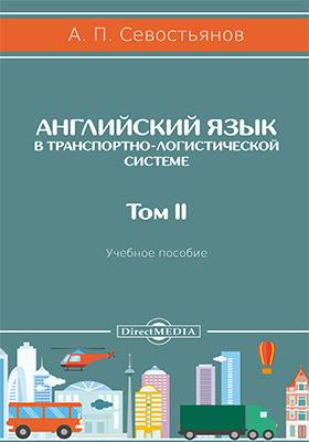 Английский язык в транспортно-логистической системе: учебное пособие. Т. 2