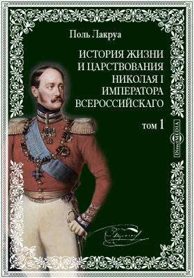 История жизни и царствования Николая I Императора Всероссийскаго. Т. 1, Вып. 1-2