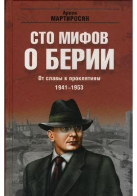 От славы к проклятиям. 1941-1953 гг