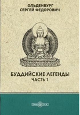 Буддийские легенды Jatakamala, Ч. 1. Bhadrakalpavadana