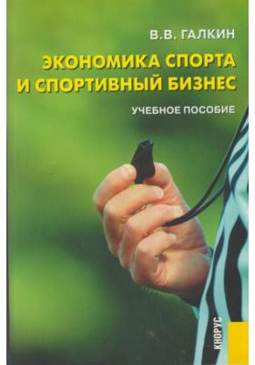 Экономика спорта и спортивный бизнес : Учебное пособие