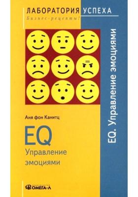 EQ. Управление эмоциями = Emotionale Intelligenz : 6-е издание, стереотипное