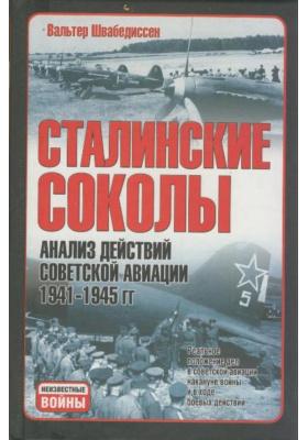 Сталинские соколы : Анализ действий советской авиации в 1941-1945 гг