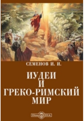 Ученые записки Императорского Московского Университета. Иудеи и греко-римский мир