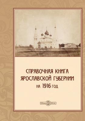 Справочная книга Ярославской губернии на 1916 год