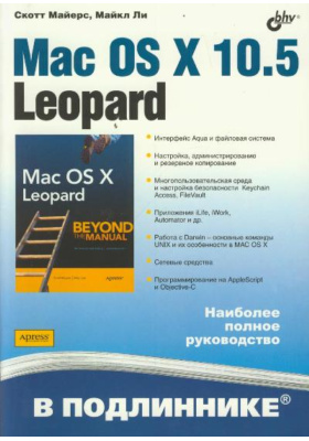 Mac OS X 10.5 Leopard = Mac OS X Leopard. Beyond The Manual : Наиболее полное руководство