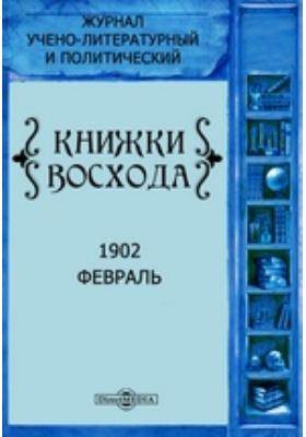 Книжки Восхода. 1902. Февраль