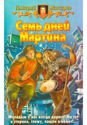 Семь дней Мартина : Фантастический роман