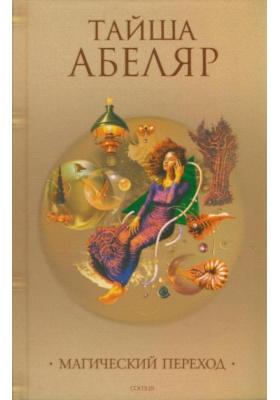 Магический переход = THE SORCERER'S CROSSING. A Woman's Journey : Путь женщины-воина