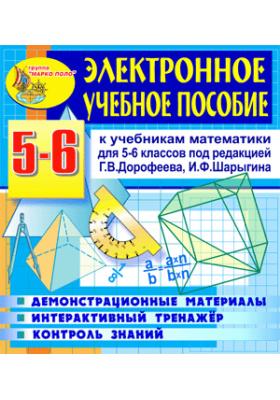 Электронное пособие по математике для 5-6 классов к учебнику Г.В.Дорофеева и др.