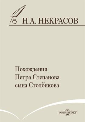Похождения Петра Степанова сына Столбикова: художественная литература