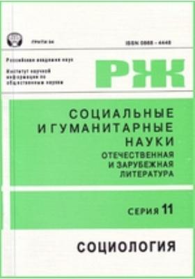 Реферативный журнал. Серия 11. Социология. 2013. № 1