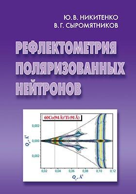 Рефлектометрия поляризованных нейтронов: монография