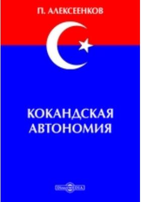Кокандская автономия: публицистика