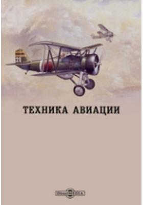 Техника авиации