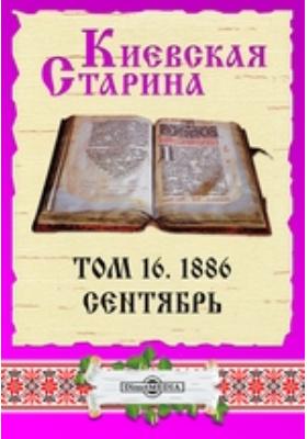 Киевская Старина: журнал. 1886. Т. 16, Сентябрь
