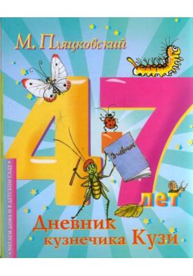 Дневник кузнечика Кузи. 4-7 лет : Сказка