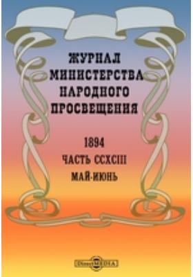 Журнал Министерства Народного Просвещения: журнал. 1894. Май-июнь, Ч. 293